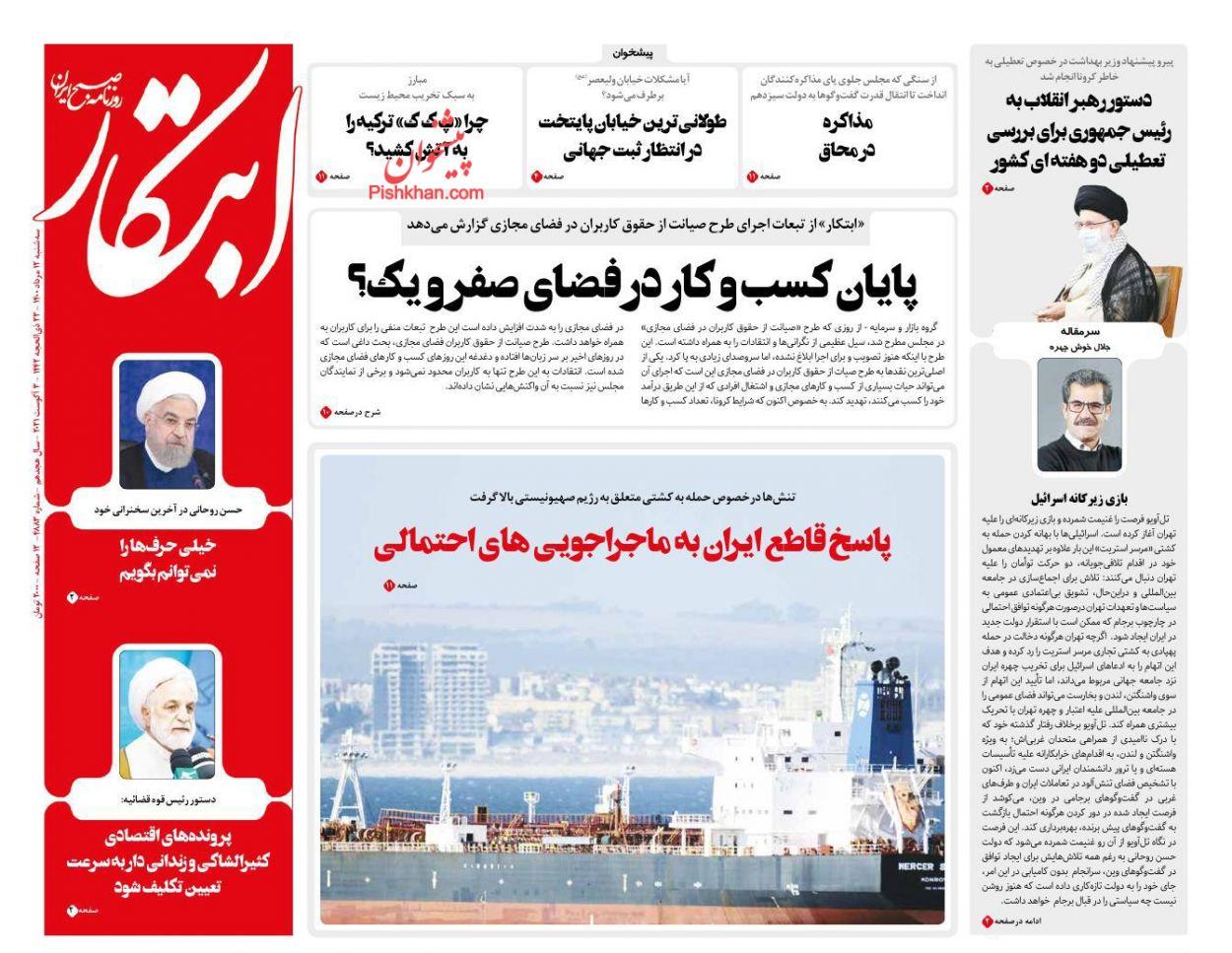 عناوین اخبار روزنامه ابتکار در روز سهشنبه ۱۲ مرداد