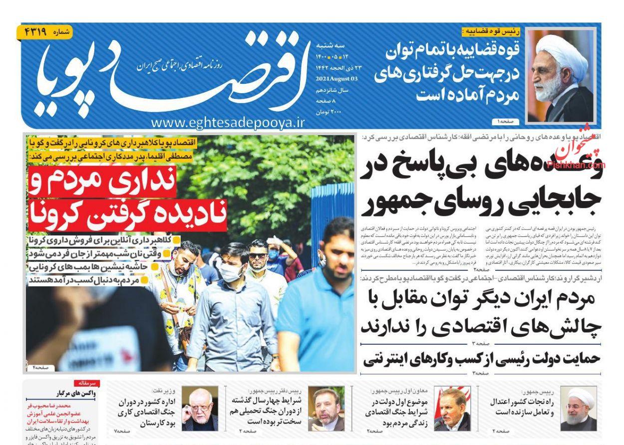 عناوین اخبار روزنامه اقتصاد پویا در روز سهشنبه ۱۲ مرداد