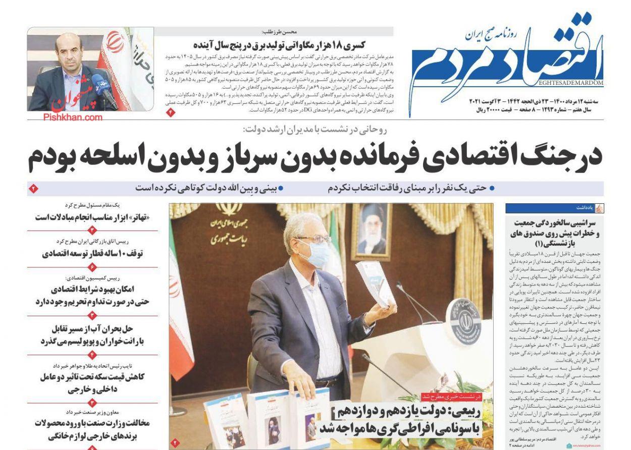 عناوین اخبار روزنامه اقتصاد مردم در روز سهشنبه ۱۲ مرداد