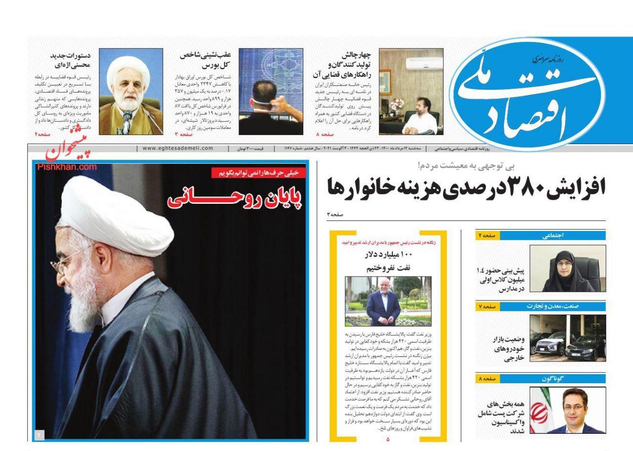 عناوین اخبار روزنامه اقتصاد ملی در روز سهشنبه ۱۲ مرداد