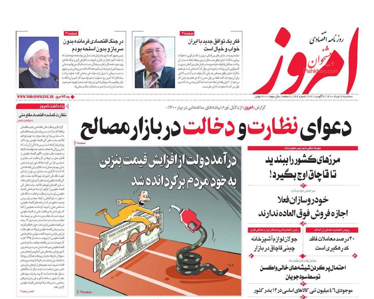 عناوین اخبار روزنامه امروز در روز سهشنبه ۱۲ مرداد