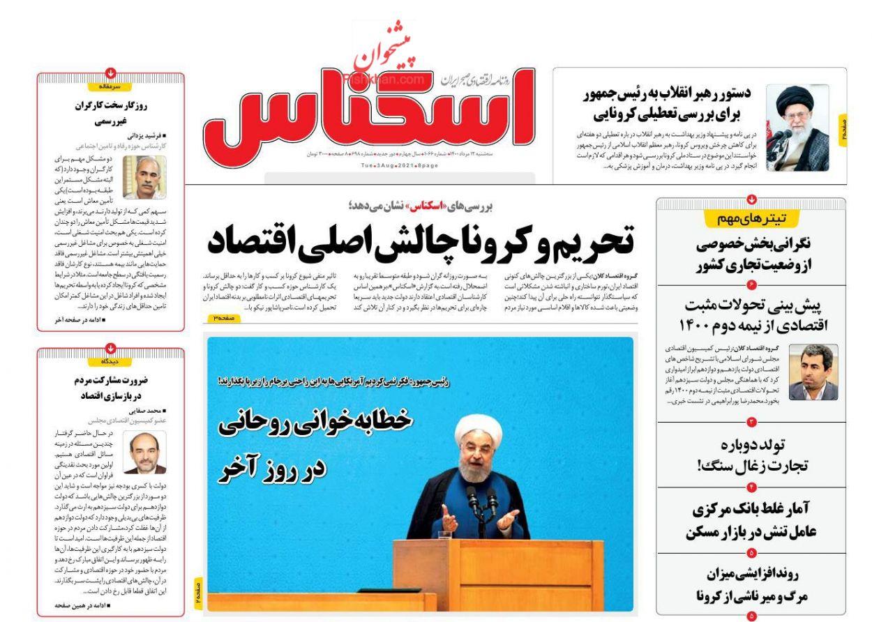 عناوین اخبار روزنامه اسکناس در روز سهشنبه ۱۲ مرداد