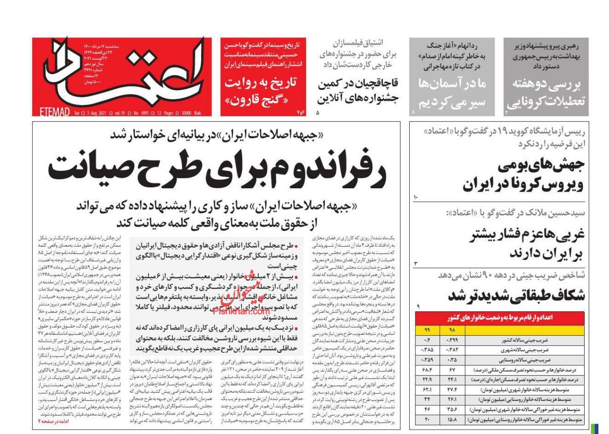عناوین اخبار روزنامه اعتماد در روز سهشنبه ۱۲ مرداد