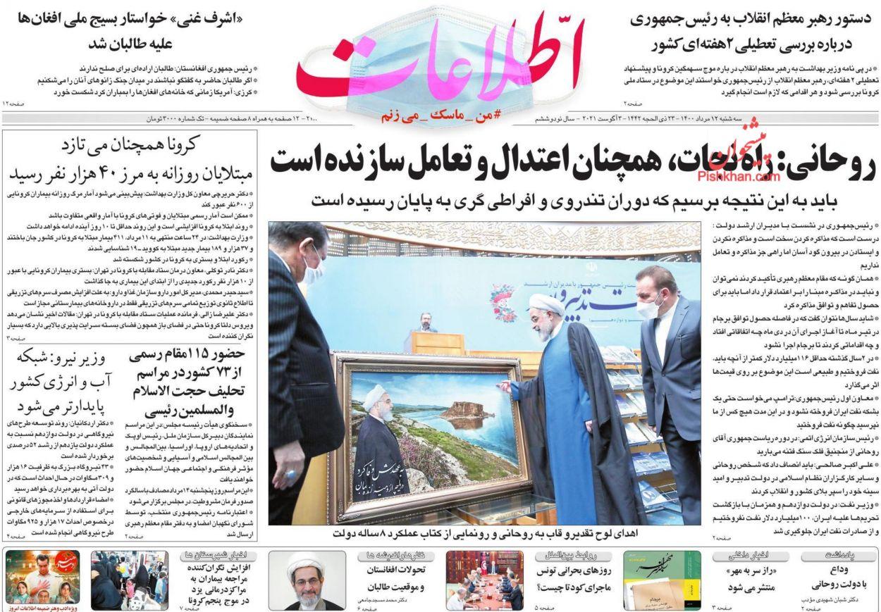عناوین اخبار روزنامه اطلاعات در روز سهشنبه ۱۲ مرداد