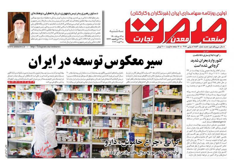 عناوین اخبار روزنامه صمت در روز سهشنبه ۱۲ مرداد