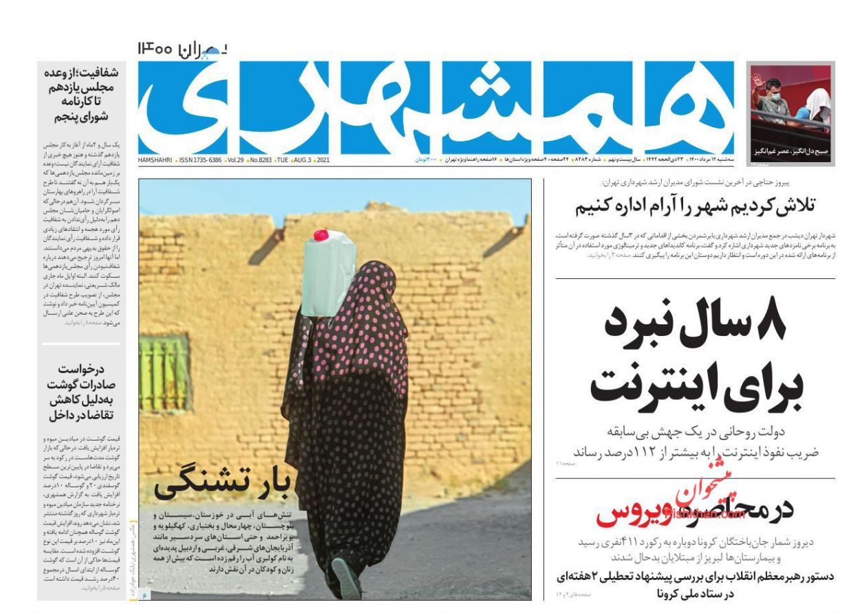 عناوین اخبار روزنامه همشهری در روز سهشنبه ۱۲ مرداد