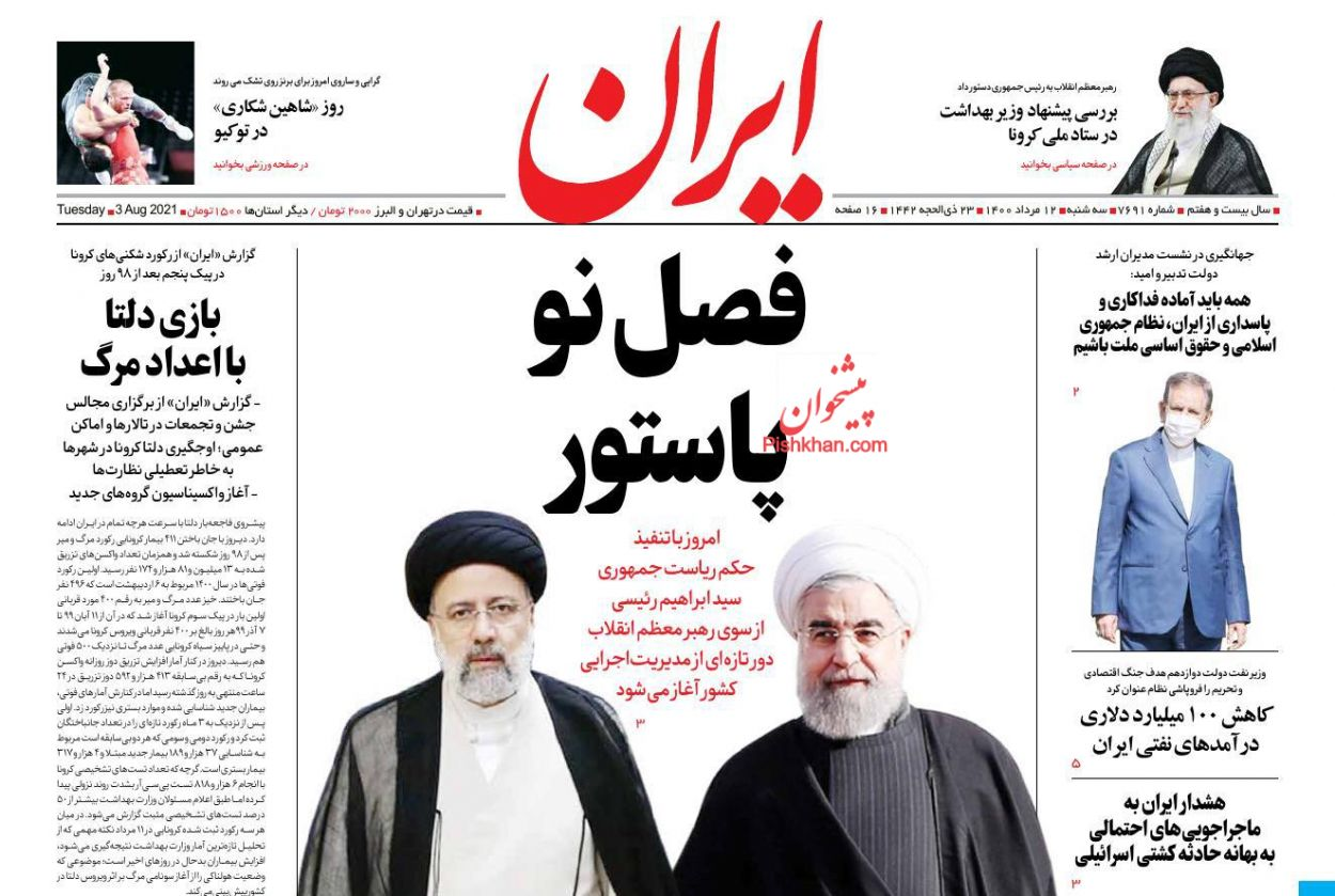 عناوین اخبار روزنامه ایران در روز سهشنبه ۱۲ مرداد