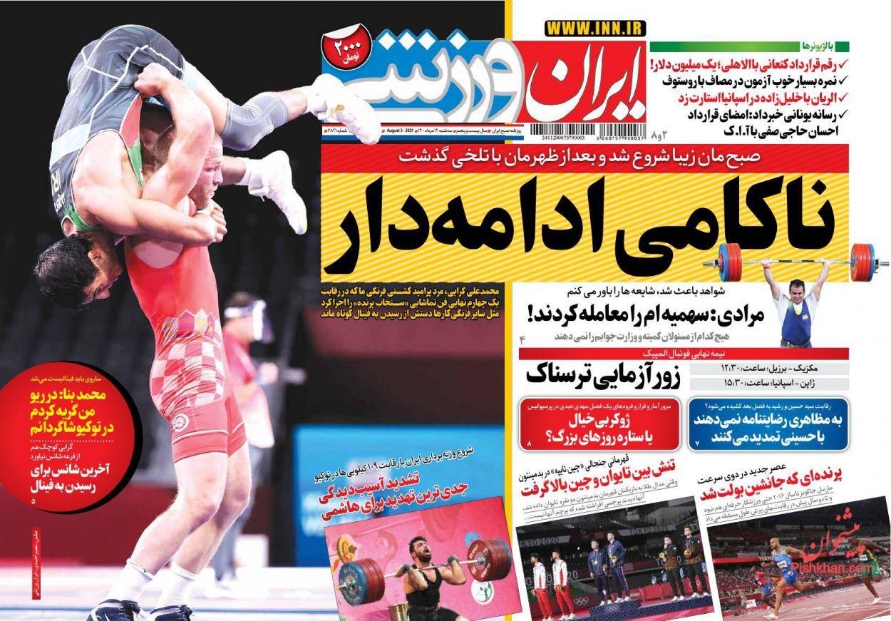 عناوین اخبار روزنامه ایران ورزشی در روز سهشنبه ۱۲ مرداد