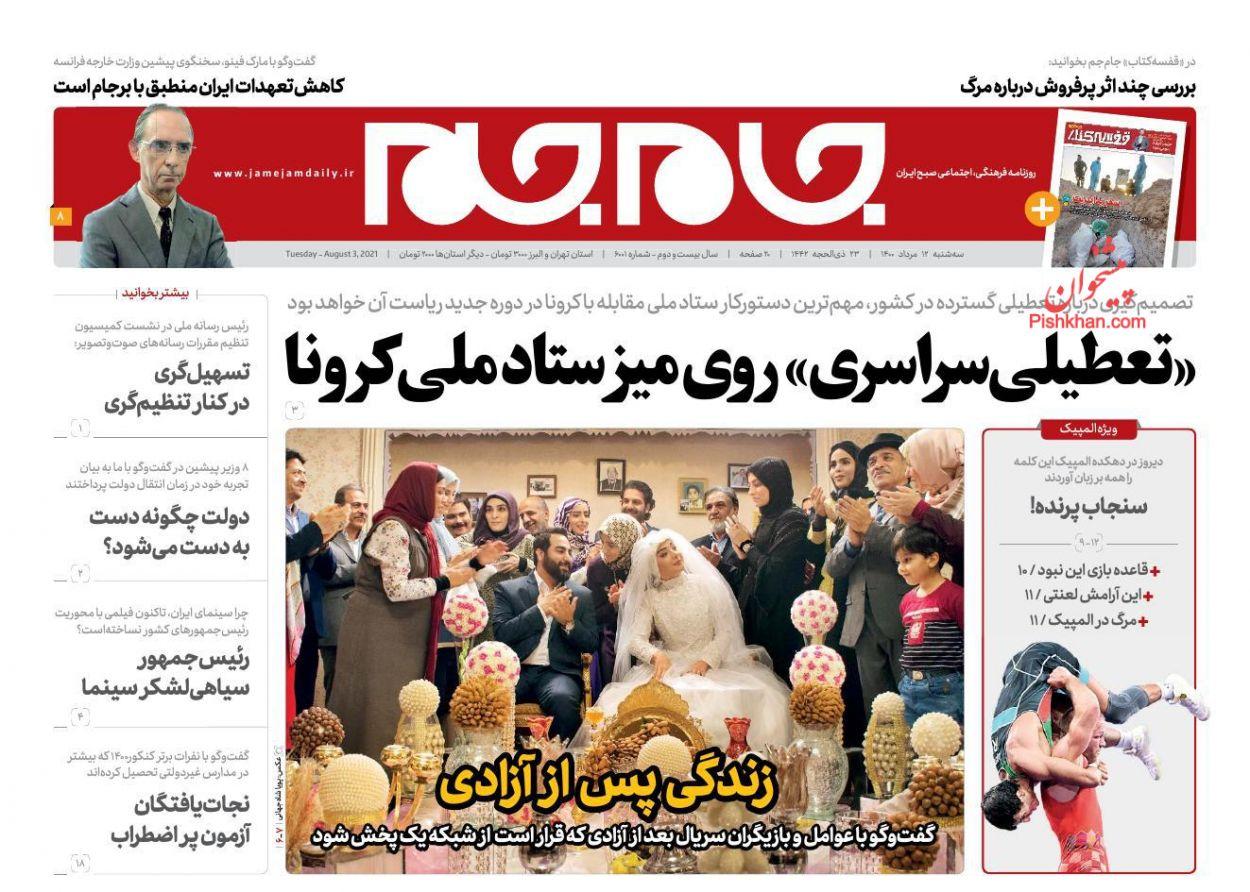 عناوین اخبار روزنامه جام جم در روز سهشنبه ۱۲ مرداد