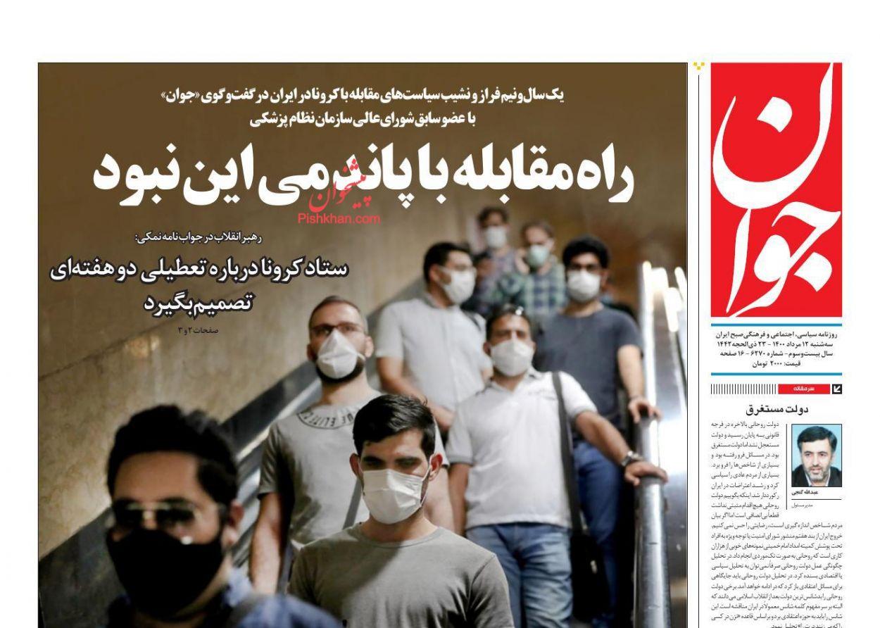 عناوین اخبار روزنامه جوان در روز سهشنبه ۱۲ مرداد