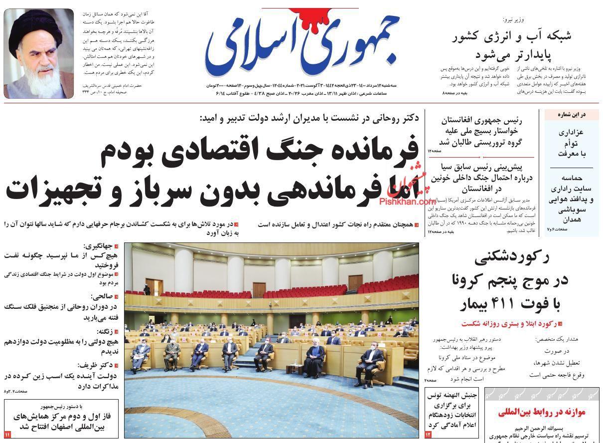 عناوین اخبار روزنامه جمهوری اسلامی در روز سهشنبه ۱۲ مرداد