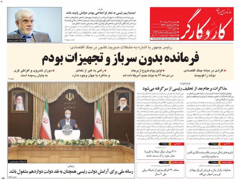 عناوین اخبار روزنامه کار و کارگر در روز سهشنبه ۱۲ مرداد