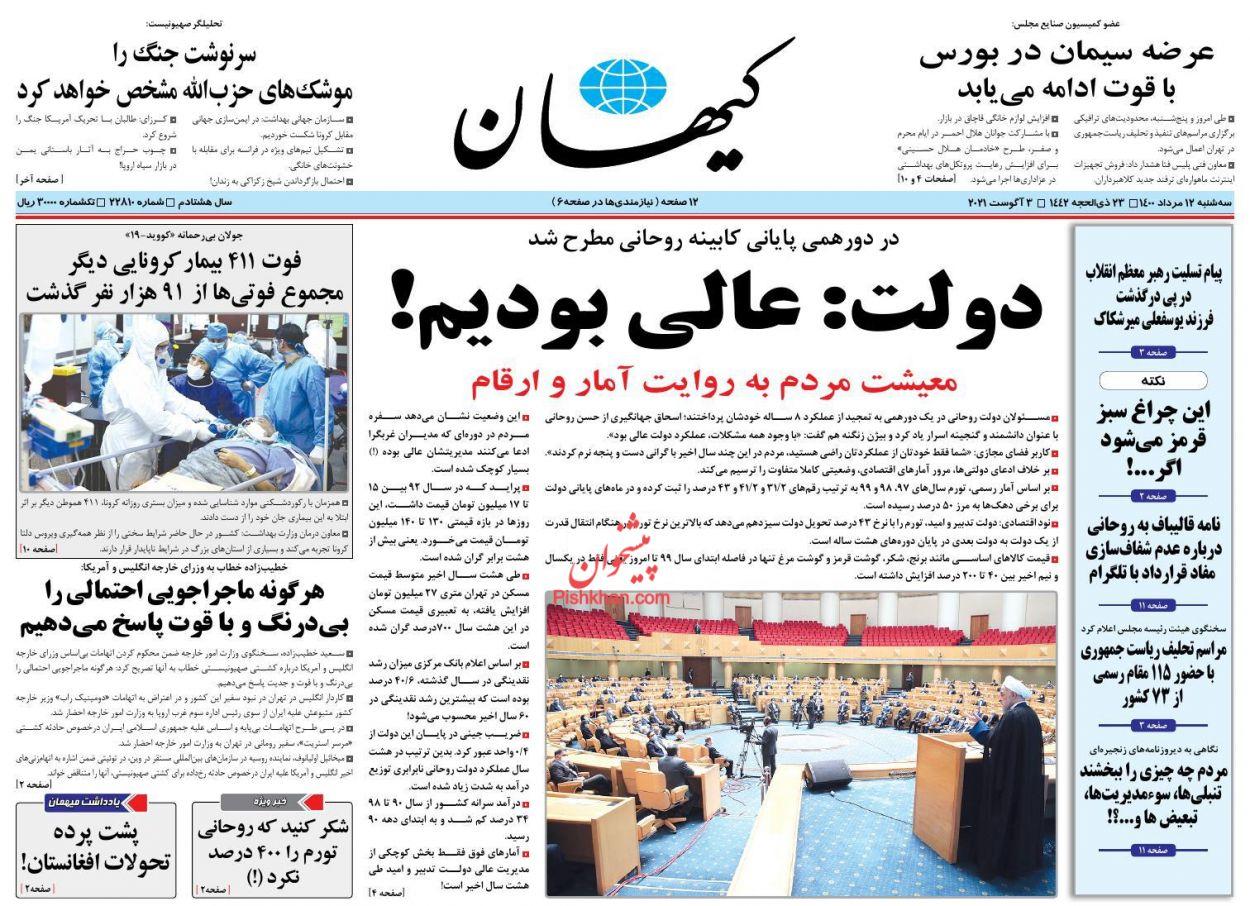 عناوین اخبار روزنامه کيهان در روز سهشنبه ۱۲ مرداد