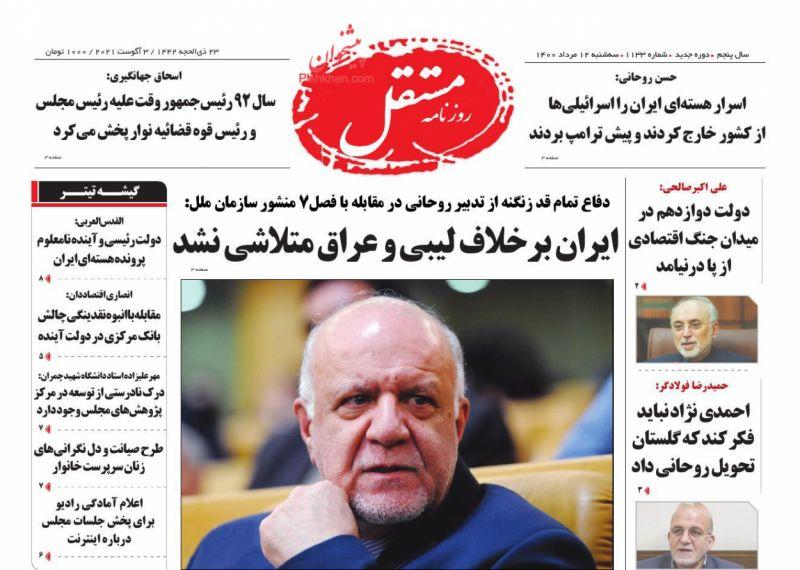 عناوین اخبار روزنامه مستقل در روز سهشنبه ۱۲ مرداد