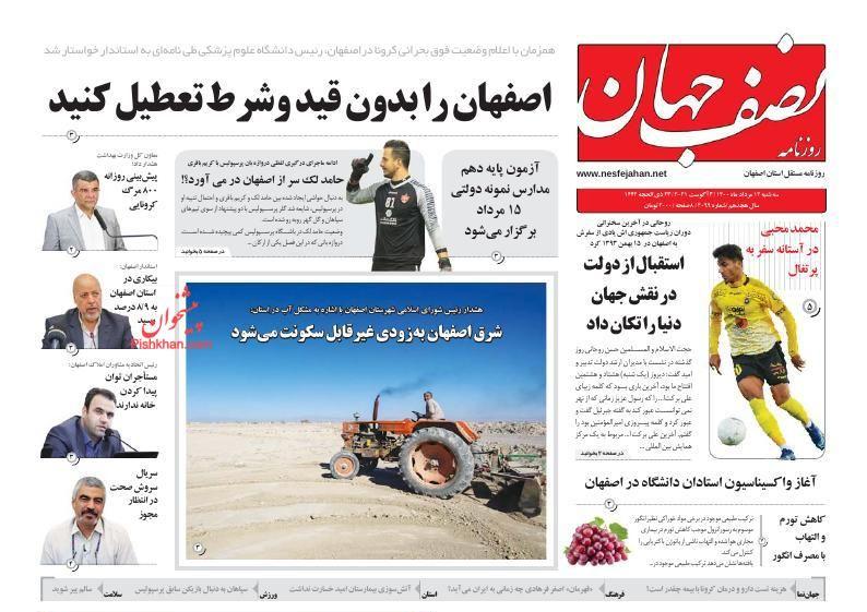 عناوین اخبار روزنامه نصف جهان در روز سهشنبه ۱۲ مرداد