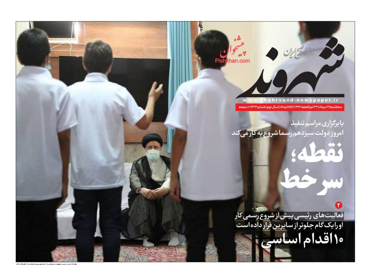 عناوین اخبار روزنامه شهروند در روز سهشنبه ۱۲ مرداد