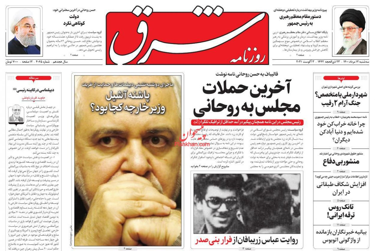 عناوین اخبار روزنامه شرق در روز سهشنبه ۱۲ مرداد
