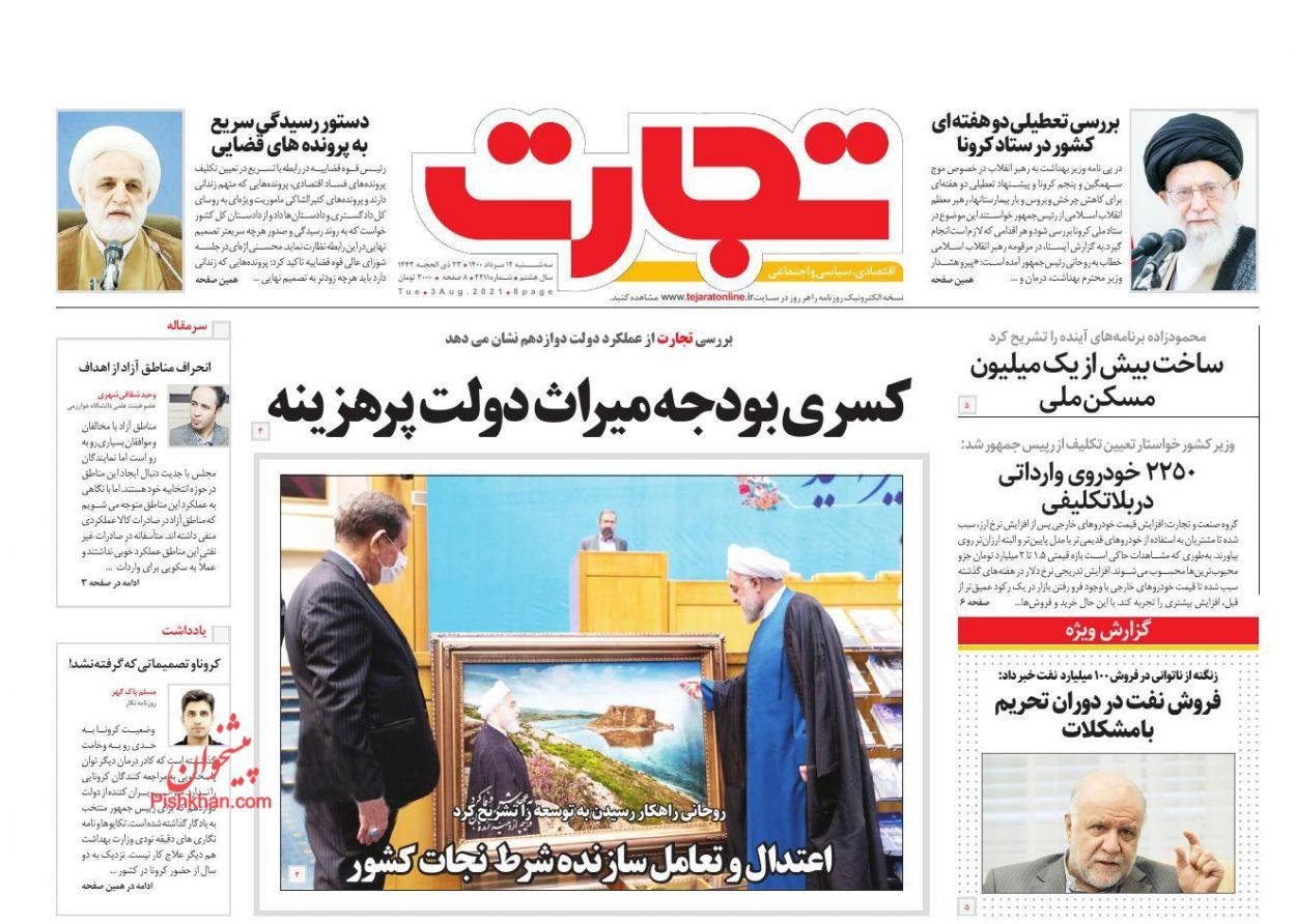 عناوین اخبار روزنامه تجارت در روز سهشنبه ۱۲ مرداد