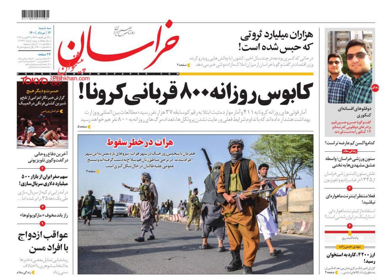 عناوین اخبار روزنامه خراسان در روز سهشنبه ۱۲ مرداد