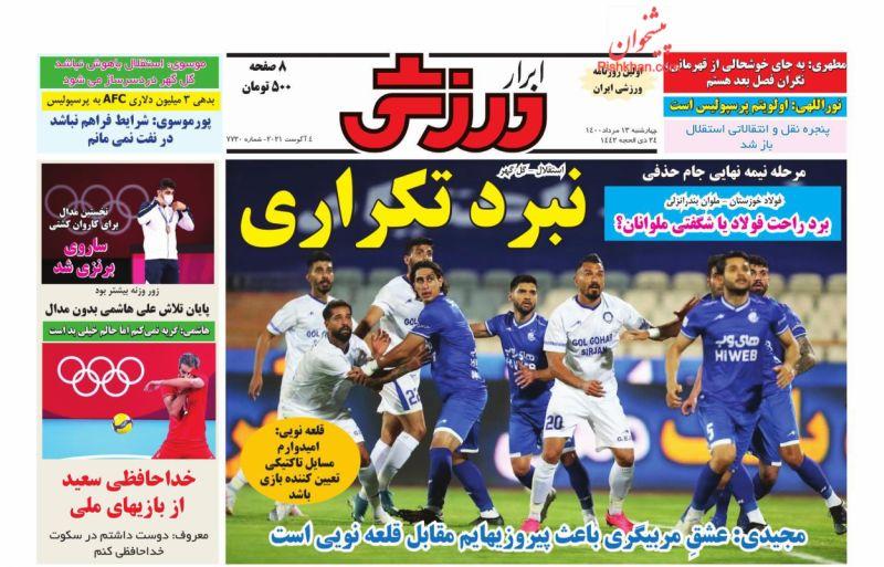 عناوین اخبار روزنامه ابرار ورزشى در روز چهارشنبه ۱۳ مرداد