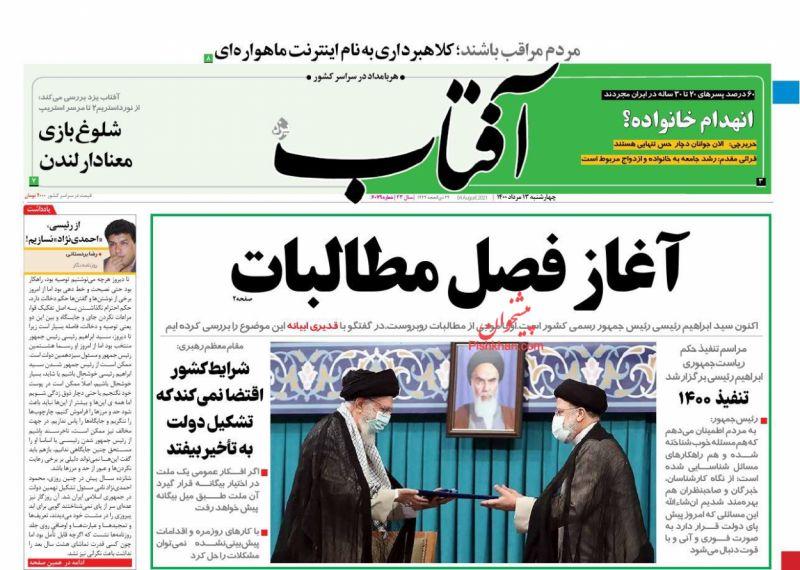 عناوین اخبار روزنامه آفتاب یزد در روز چهارشنبه ۱۳ مرداد