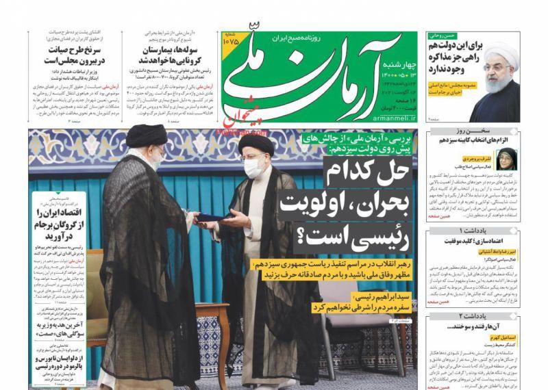 عناوین اخبار روزنامه آرمان ملی در روز چهارشنبه ۱۳ مرداد