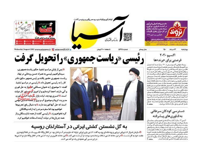 عناوین اخبار روزنامه آسیا در روز چهارشنبه ۱۳ مرداد