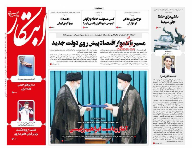 عناوین اخبار روزنامه ابتکار در روز چهارشنبه ۱۳ مرداد