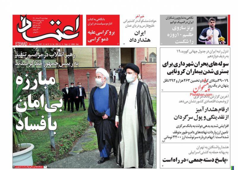 عناوین اخبار روزنامه اعتماد در روز چهارشنبه ۱۳ مرداد