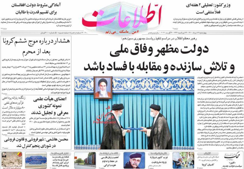 عناوین اخبار روزنامه اطلاعات در روز چهارشنبه ۱۳ مرداد