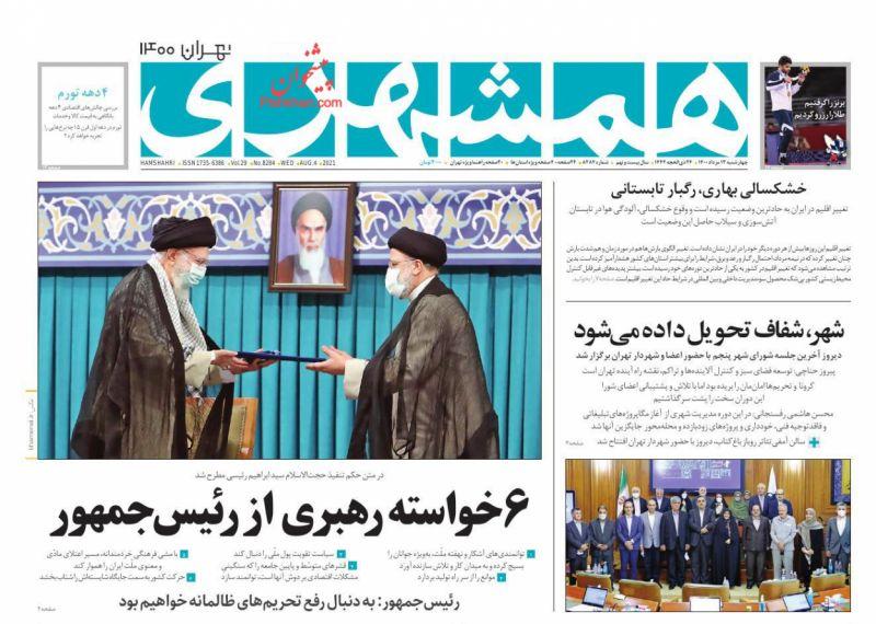 عناوین اخبار روزنامه همشهری در روز چهارشنبه ۱۳ مرداد