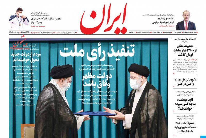عناوین اخبار روزنامه ایران در روز چهارشنبه ۱۳ مرداد
