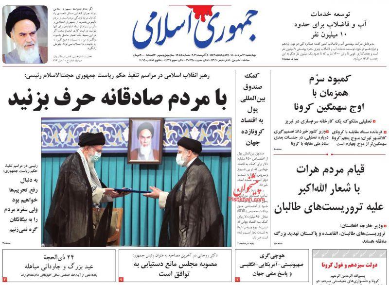 عناوین اخبار روزنامه جمهوری اسلامی در روز چهارشنبه ۱۳ مرداد