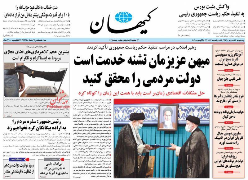 عناوین اخبار روزنامه کيهان در روز چهارشنبه ۱۳ مرداد