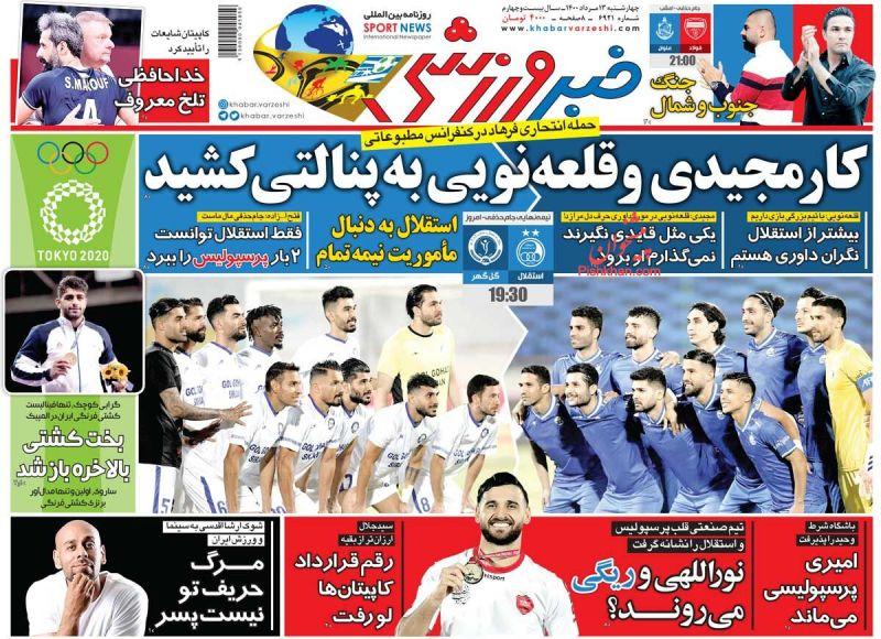 عناوین اخبار روزنامه خبر ورزشی در روز چهارشنبه ۱۳ مرداد