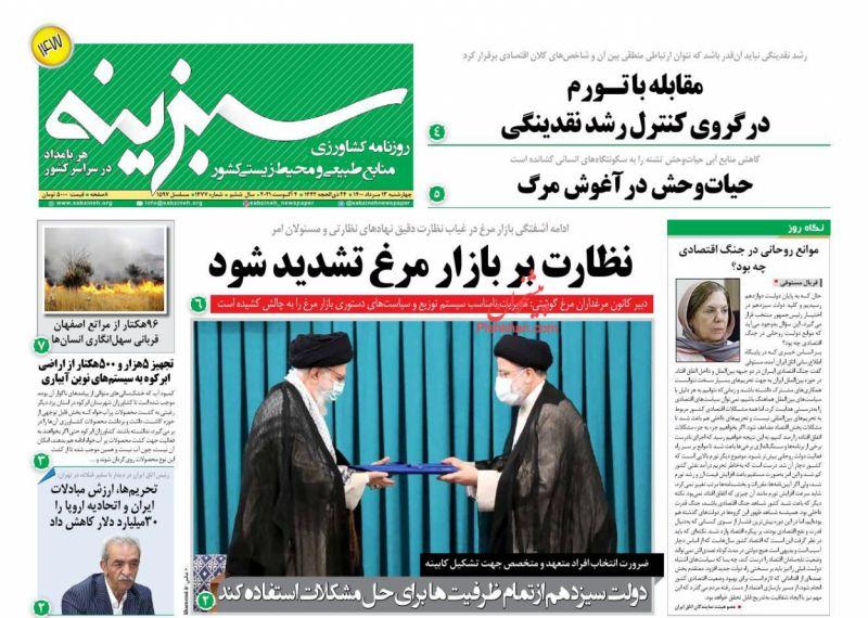 عناوین اخبار روزنامه سبزینه در روز چهارشنبه ۱۳ مرداد