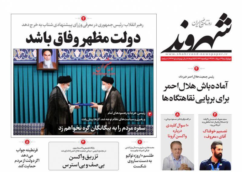 عناوین اخبار روزنامه شهروند در روز چهارشنبه ۱۳ مرداد
