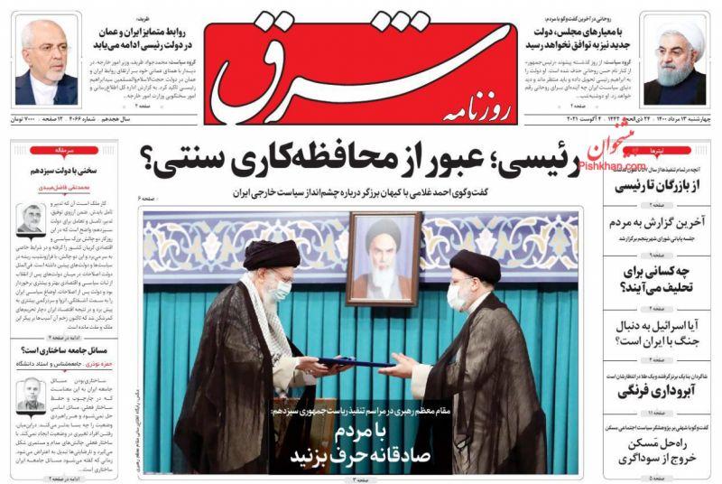 عناوین اخبار روزنامه شرق در روز چهارشنبه ۱۳ مرداد