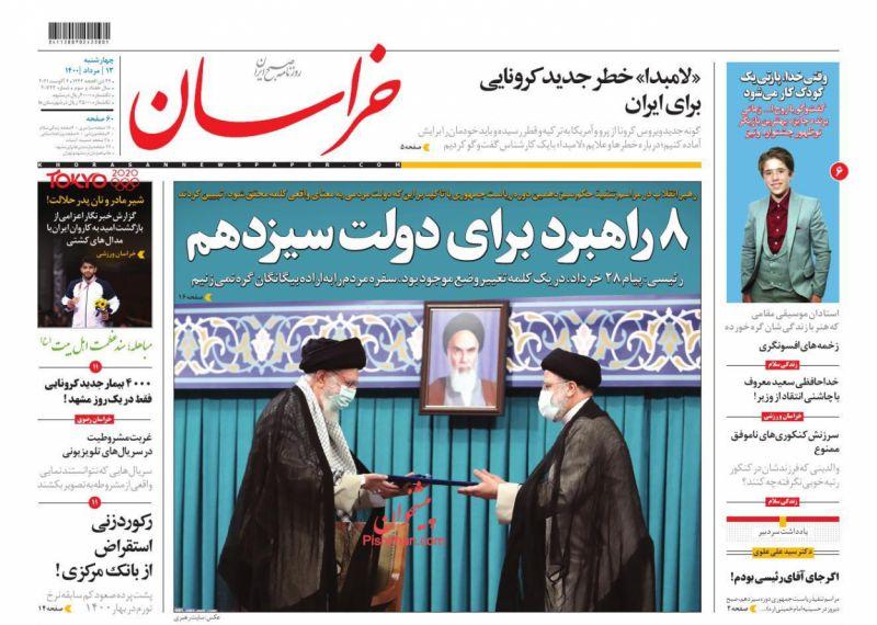 عناوین اخبار روزنامه خراسان در روز چهارشنبه ۱۳ مرداد
