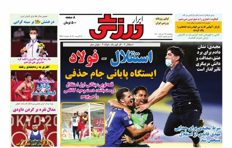 عناوین اخبار روزنامه ابرار ورزشى در روز پنجشنبه ۱۴ مرداد