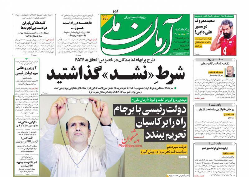 عناوین اخبار روزنامه آرمان ملی در روز پنجشنبه ۱۴ مرداد