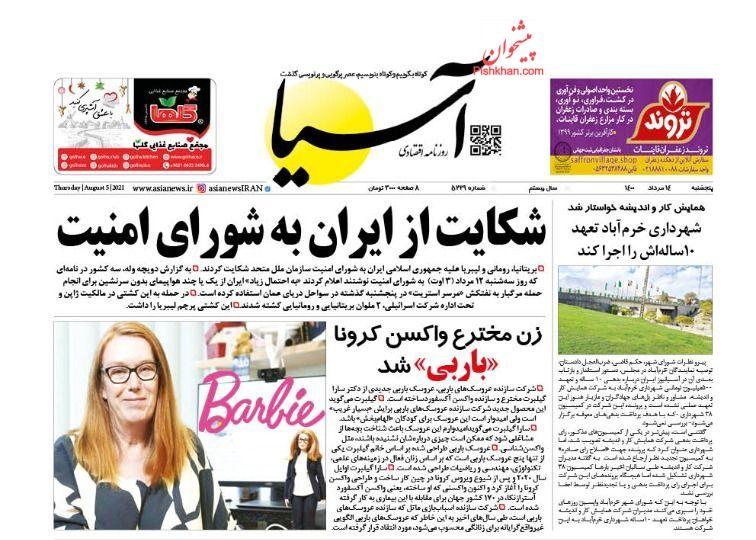 عناوین اخبار روزنامه آسیا در روز پنجشنبه ۱۴ مرداد