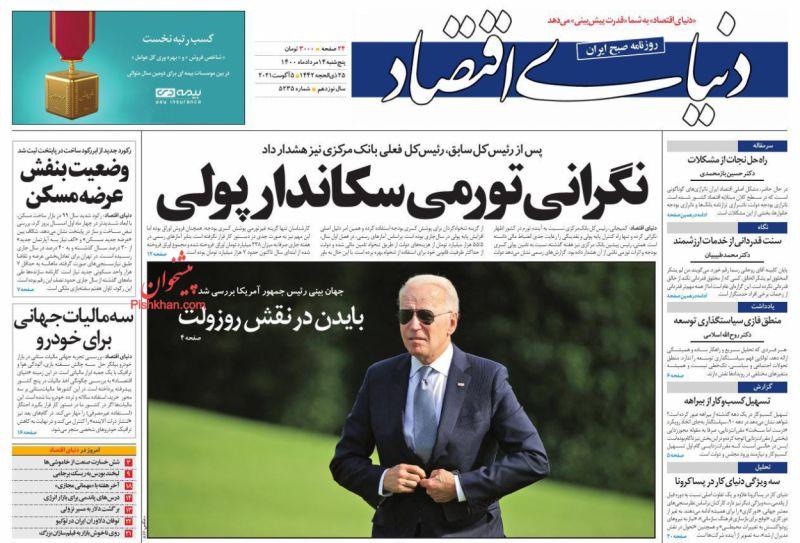 عناوین اخبار روزنامه دنیای اقتصاد در روز پنجشنبه ۱۴ مرداد