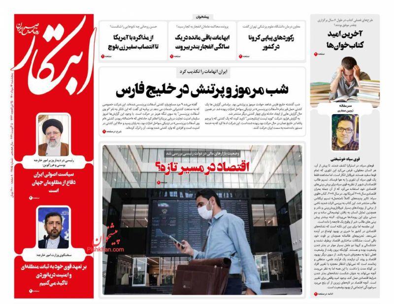 عناوین اخبار روزنامه ابتکار در روز پنجشنبه ۱۴ مرداد
