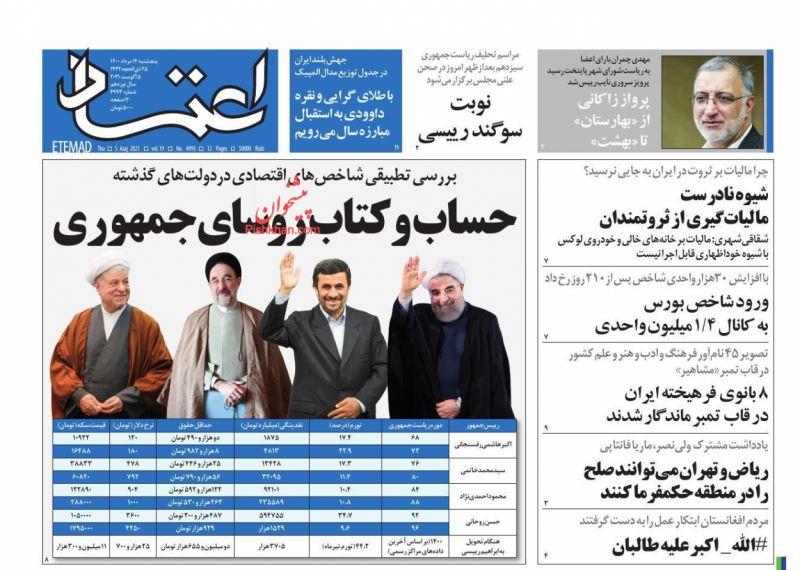 عناوین اخبار روزنامه اعتماد در روز پنجشنبه ۱۴ مرداد