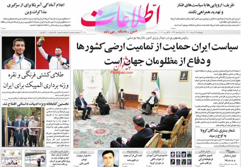 عناوین اخبار روزنامه اطلاعات در روز پنجشنبه ۱۴ مرداد