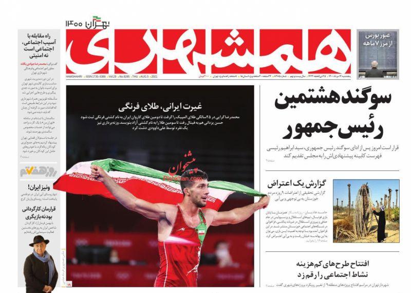 عناوین اخبار روزنامه همشهری در روز پنجشنبه ۱۴ مرداد
