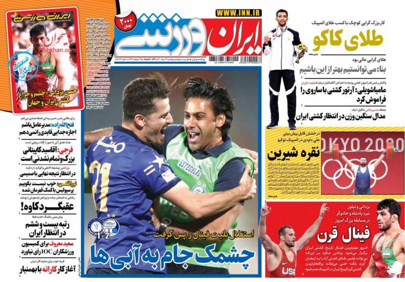 عناوین اخبار روزنامه ایران ورزشی در روز پنجشنبه ۱۴ مرداد