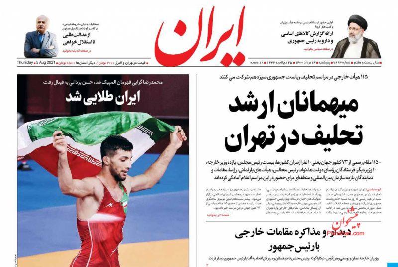 عناوین اخبار روزنامه ایران در روز پنجشنبه ۱۴ مرداد