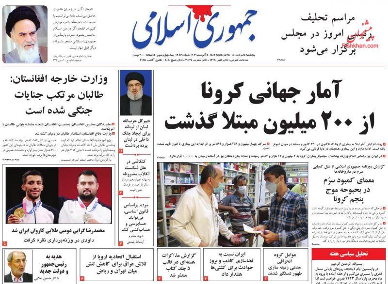 عناوین اخبار روزنامه جمهوری اسلامی در روز پنجشنبه ۱۴ مرداد